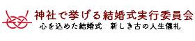 和婚・神前式・群馬県神社で挙げる結婚式公式ブログ