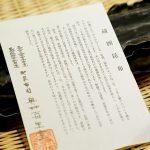 WABIやまどり高級日本料理の出汁
