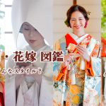 群馬県和婚神前式神社結婚式おからげ
