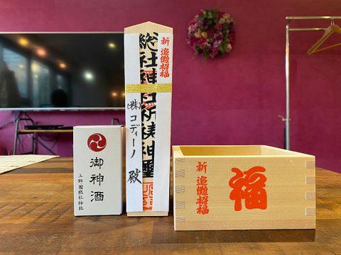 群馬県神社結婚式上野総社神社