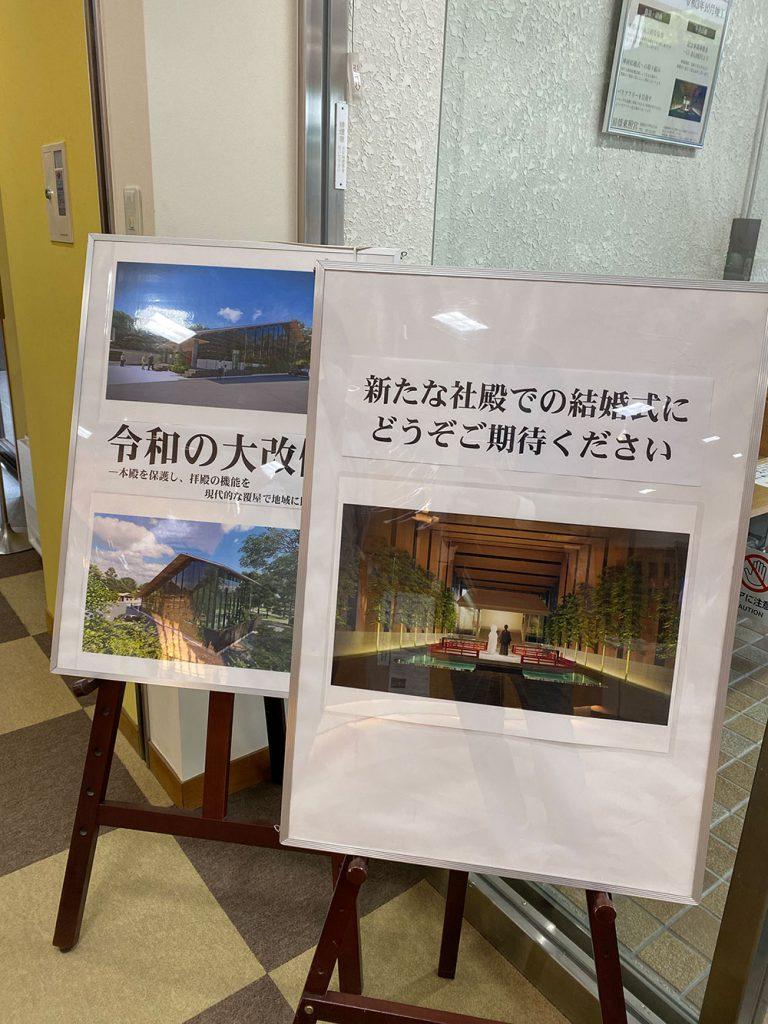 前橋東照宮神社結婚式神前式