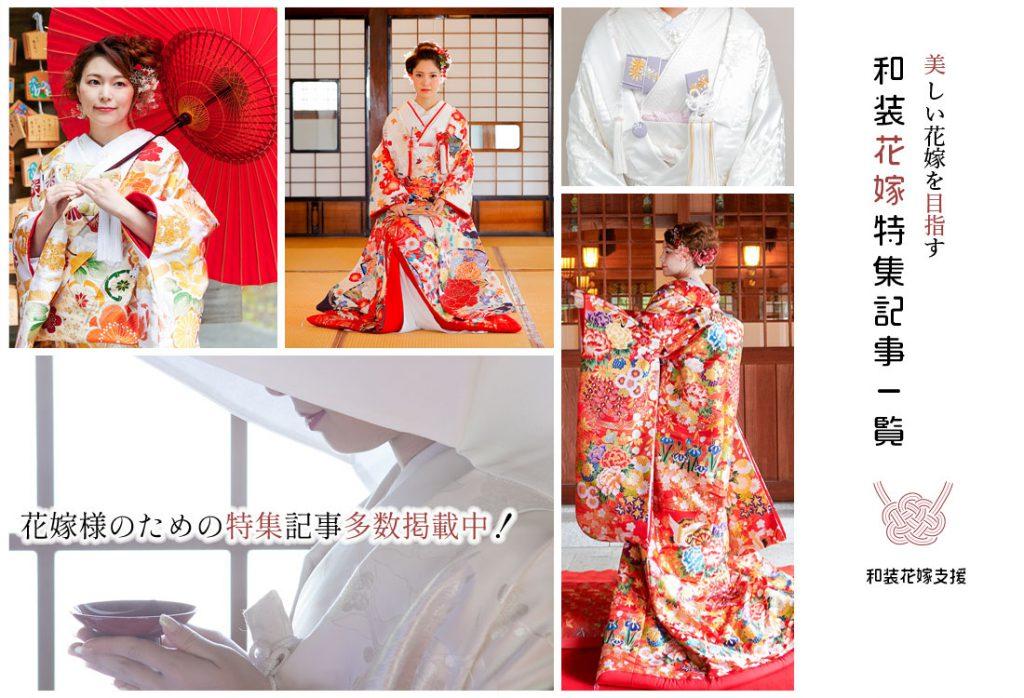 |全ての花嫁様を支援する和装特集|